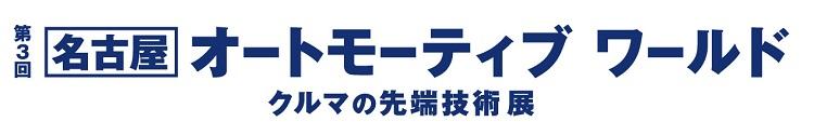 第3回名古屋オートモーティブワールド出展のご案内